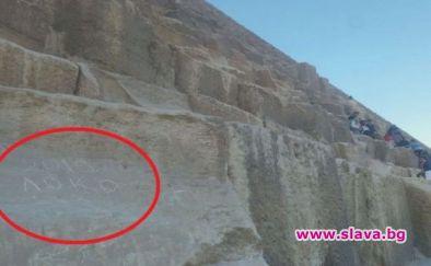 Локо върху Хеопсовата пирамида:голям срам