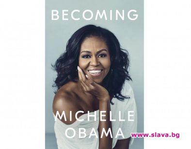 Книгата на Мишел Обама е № 1 в САЩ, Финландия, Сингапур и Португалия