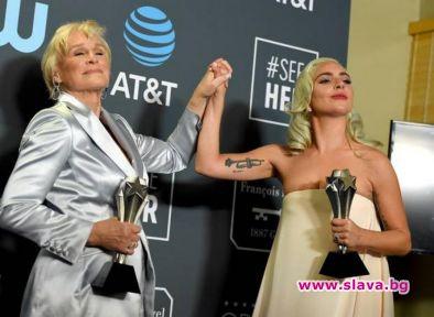 Лейди Гага и Глен Клоуз си поделиха награда на Изборът на критиците