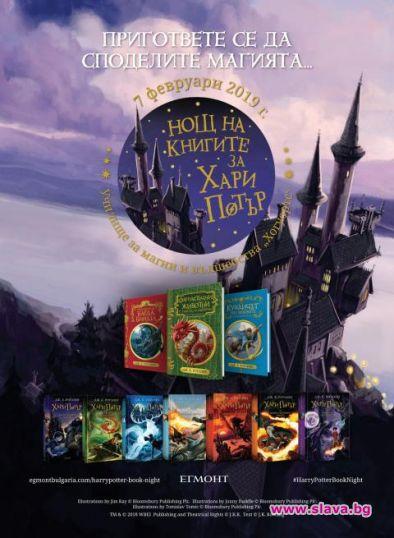 Отбелязваме за пети път Нощта на книгите за Хари Потър