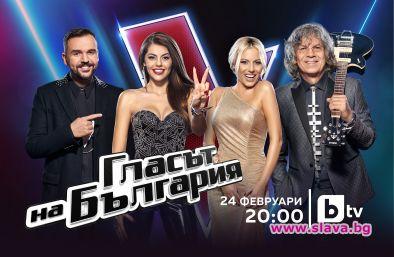 Гласът на България се завръща в ефира на bTV от 24 февруари