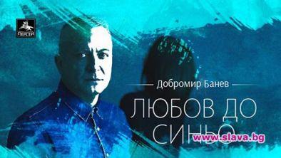 С Любов до синьо Добромир Банев празнува 50-годишнина