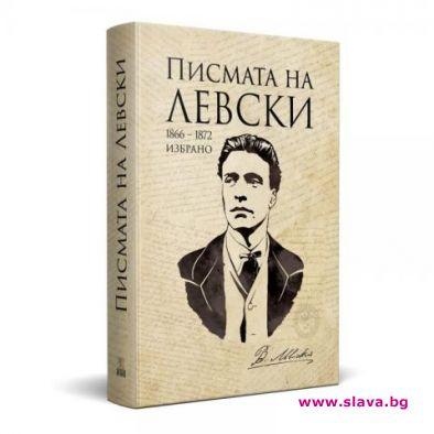 Издадоха писмата на Левски в луксозна книга