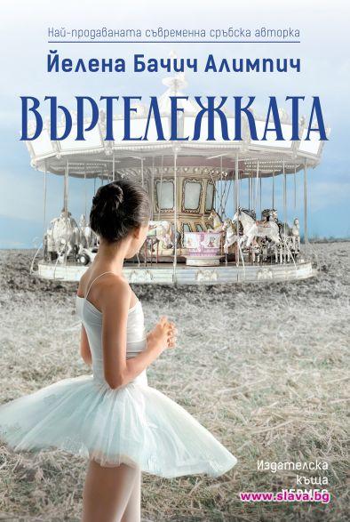 Най-продаваната сръбска писателка с роман в България