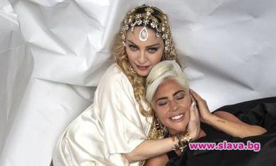 Лейди Гага и Мадона заровиха томахавките