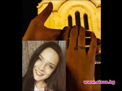 Джули Бочева се сгоди