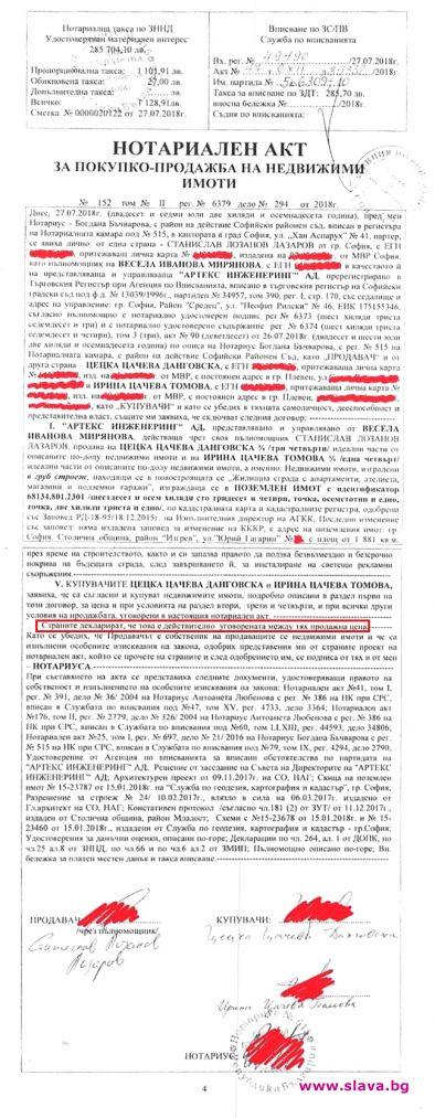 Лъжи и правна неграмотност от Цецка за апартамента – оставка!