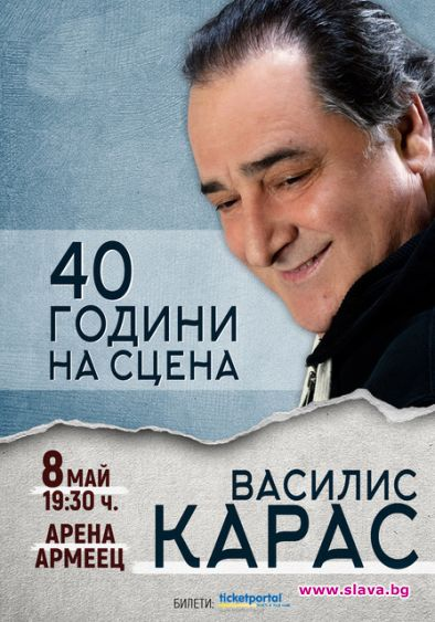 Василис Карас с концерт в Арена Армеец