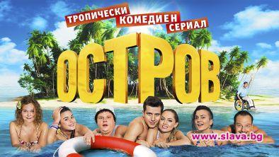 Гледаме хитовият руски сериал Остров