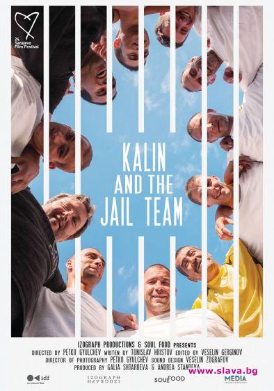 Филмът Калин и отбора на затвора тръгва по кината