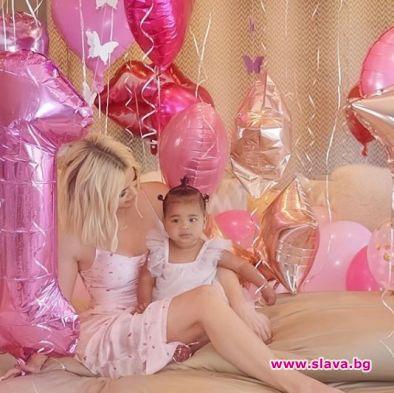 Клои Кардашян с приказен рожден ден за дъщеря си