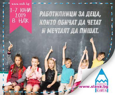 Безплатни творчески работилници за деца от 1 до 7 юни в НДК