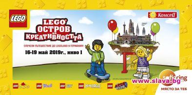 Lego expo в София Ринг Мол