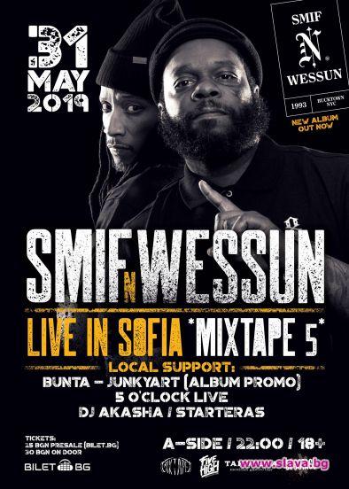 Smif N Wessun разтърсват нощна София на 31 май в клуб Mixtape 5