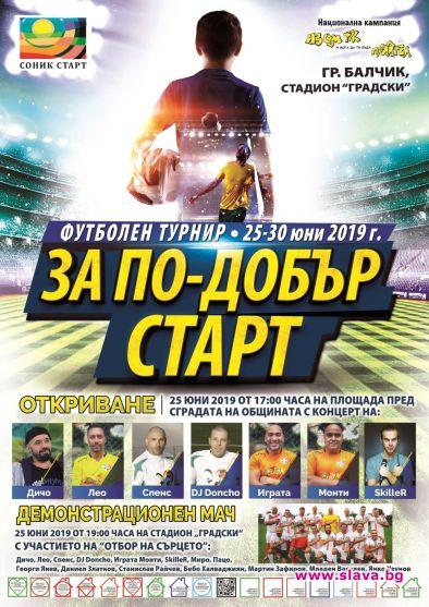 Отборът на сърцето се включва в спортен турнир срещу насилието