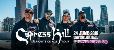 Cypress Hill взривяват зала Универсиада в понеделник
