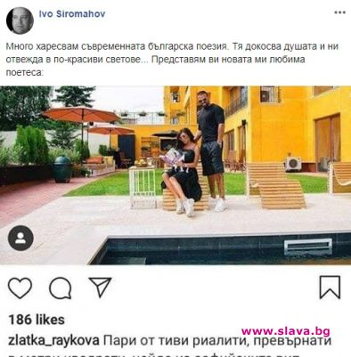 Иво Сиромахов се гаври с поетесата Златка и в Шоуто на Слави, и във Фейсбук