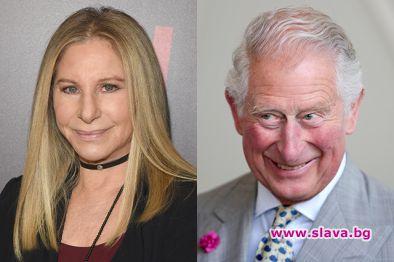 Барбара Стрейзънд хвърли интимна бомба, свързана с принц Чарлз