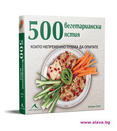 500 вегетариански ястия, които трябва да опитате