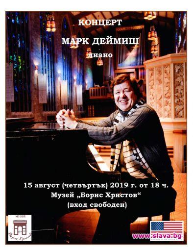 Американският пианист Марк Деймиш с два концерта в София