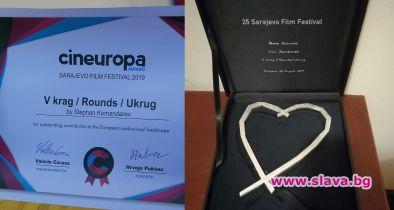 В кръг с две награди в Сараево