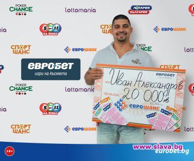 """Участник от Велико Търново спечели 20 000 лева от """"Еврошанс"""""""