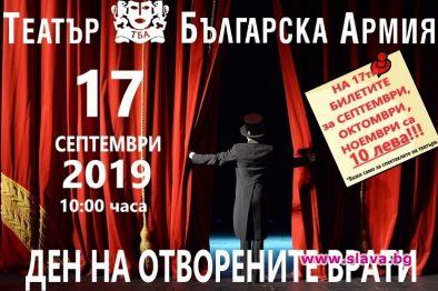 Театър Българска Армия с Ден на отворените врати