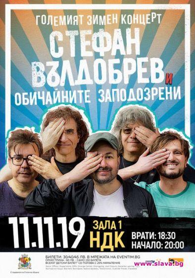 Вълдобрев и Обичайните заподозрени с Голям зимен концерт в София