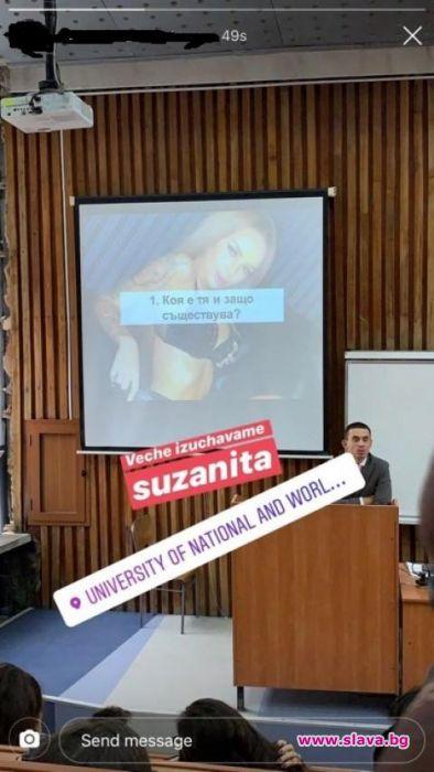 Маркетолозите в УНСС изучават Сузанита