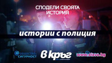Командарев събира истории с полицаи и в книга