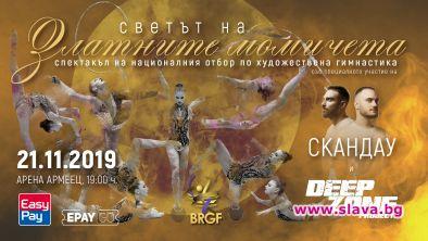 Светът на Златните момичета - гала спектакъл в Арена Армеец