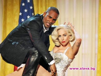 Лейди Гага изхвърли R Kelly