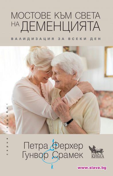 Премиера на Мостове към света на деменцията