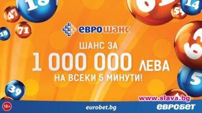 """Нови печалби за участниците в играта """"Еврошанс"""""""