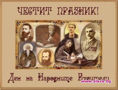 България Честит празник! Днес е Денят на народните будители