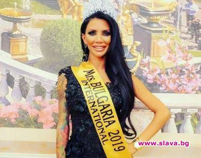 Плеймейтка стана Мисис България 2019 Интернешънъл