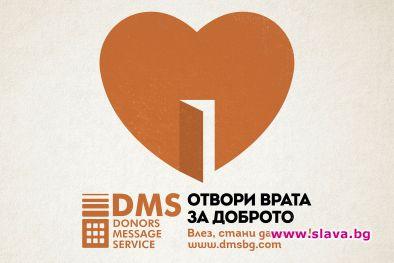 Инициатива призовава да отворим врата за доброто