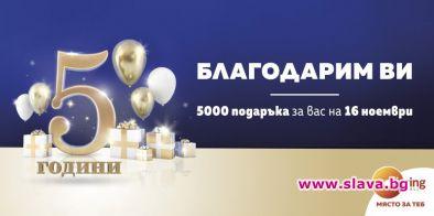 5000 подаръка раздава Sofia Ring Mall за 5-ия си рожден ден