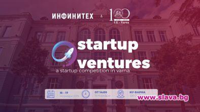 Млади предприемачи мерят сили в Икономическия университет-Варна
