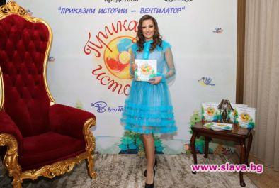 Гери Дончева представи нова книга за деца