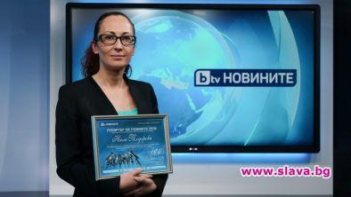 Нели Тодорова е Репортер на годината
